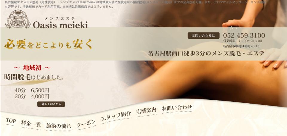 オアシス メイエキ(Oasis meieki)