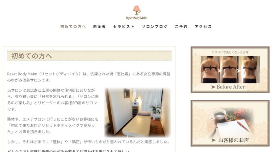 リセットボディメイク 恵比寿店(Reset Body Make)