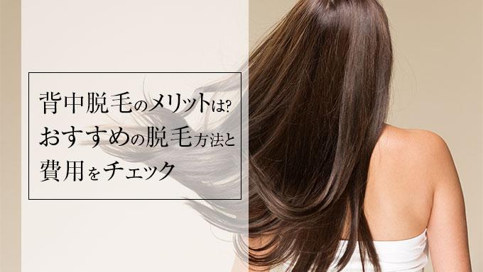 背中脱毛のメリットは?おすすめの背中脱毛方法と費用をチェックのイメージ