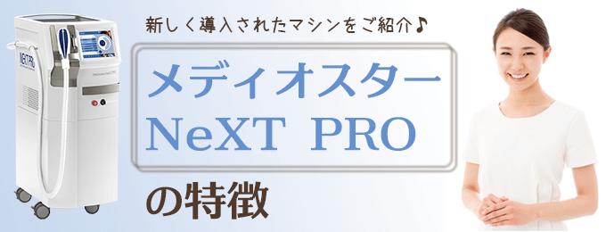 メディオスターNeXT PROの特徴のイメージ