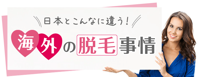日本とこんなに違う!海外の脱毛事情まとめのイメージ